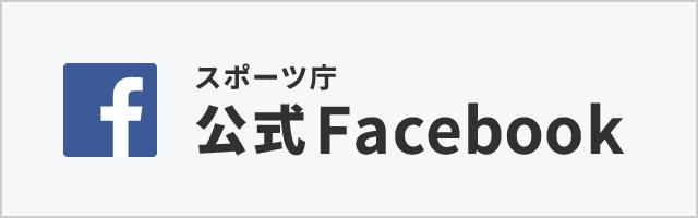 スポーツ庁 公式Facebook