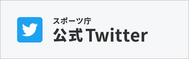 スポーツ庁 公式Twitter